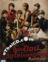 Ronin Pop [ DVD ]
