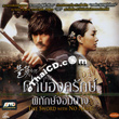 The Sword With No Name [ VCD ]