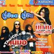 Karaoke VCD : Big One & Kon Mor : Koo Hot Koo Hit