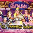 Li-Kay : Yong Chernyim - Barn Sai Thong Hong Rim Tarng