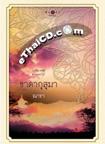 Thai Novel : Tada Kusuma