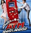ATM (Er Rak Error) [ VCD ]