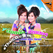 Karaoke VCD : Dok-Or Toongtong & Karnthong Toongngern : Uey-Nong Rong Rum