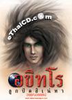 Thai Novel : Arkittaro # Look Pad Sinae Har