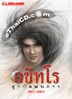 Thai Novel : Arkittaro # Look Pad Montra