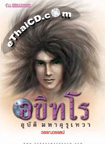 Thai Novel : Arkittaro # Ubat Maha Kuru Dewa