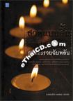 Book : Suad Baab Sun Suksit Trongjood Souk Lae Ruay Chab Pran