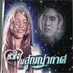 Thai TV serie : Hua Jai Nai Soon Ya Kard [ DVD ]