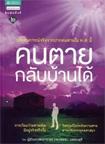 Book : Kon Tai Glub Barn Dai