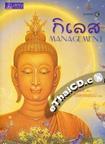 Book : Gi-les Management