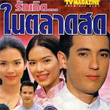 Thai TV serie : Ruk kerd nai ta-lard sod [ DVD ]
