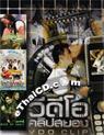 Thai Movies : 4 in 1 - Vol.14 [ DVD ]