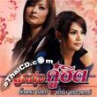 Tuktan Chollada & Earn The Star : Loog Thung Koo Hit