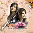 Karaoke VCD : Tuktan Chollada & Earn The Star - Loog Thung Koo Hit