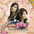 Karaoke DVD : Tuktan Chollada & Earn The Star - Loog Thung Koo Hit