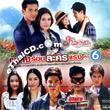 OST : Pleng Rorn Lakorn Raeng - Vol.6