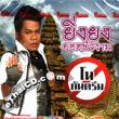 YingYong YodBuaNgarm : No Gun Truem