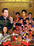 DVD : Muay Thai : The best of OneSongChai - Vol.20