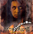 Seven Days in Coffin [ VCD ]