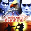 Yiew Narok Talae Trai [ VCD ]