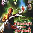 Tum Narn Shaolin Pata Peesard Pun Pee [ VCD ]