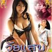 Wai Saeb [ VCD ]