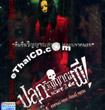 Scare 2 Die! [ VCD ]