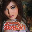Nang Sua Sao Rorn Ruk [ VCD ]