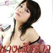 Nang Sua Sao [ VCD ]