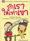 Thai Novel : Ruk Rao Hai Tao Kao