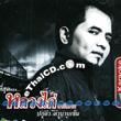 Karaoke VCD : Luang Kai - Tee Sood Kong...Luang Kai