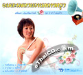 Saranya Songsermsawad : Tar Hua Jai Chun Mee Peek