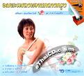 Karaoke VCD : Saranya Songsermsawad - Tar Hua Jai Chun Mee Peek