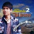 Phai Pongsathorn : Tarm Fhun Jark Baan Klai - Vol.2