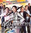 Oldies Killer [ VCD ]