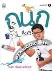 Book : Kanok Godd Like