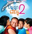 Panya Raenu 2 [ VCD ]