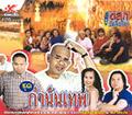 Comedy : Talok - Mum JokMok vs. Thep Phongarm