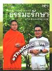 Book : Thamma Ruk Sa