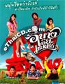 White Buffalo (E Nang Oie.. Koie Farang) [ DVD ]
