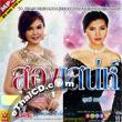 MP3 : Fon Tanasoontorn & Sunaree - Song Sanae