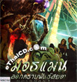 Mothman [ VCD ]