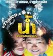 H2-Oh (Narm Pee Nong Sayong Kwan) [ VCD ]