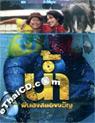 H2-Oh (Narm Pee Nong Sayong Kwan) [ DVD ]