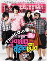 Loser Lover (Sudkhet Salet Pet) [ DVD ]