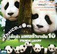 Panda Diary [ VCD ]
