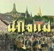 Thai TV serie : Num Jai Mae [ DVD ]