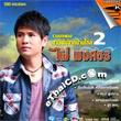 Karaoke VCD : Phai Pongsathorn - Tarm Fhun Jark Baan Klai - Vol.2