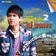 Karaoke DVD : Phai Pongsathorn - Tarm Fhun Jark Baan Klai - Vol.2