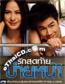 Rak Sud Tai Pai Na (First Kiss) [ DVD ]